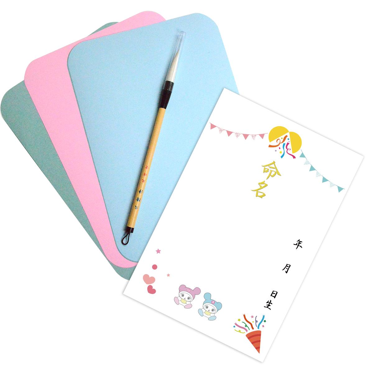 命名紙と命名筆書き練習紙3枚と和筆セット