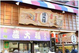 元祖塩大福みずの 店舗写真