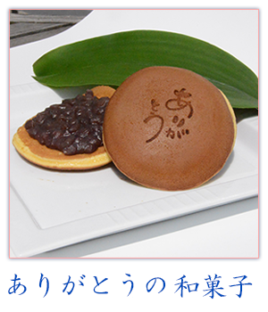 ありがとうの和菓子