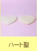 ハート型の一升餅