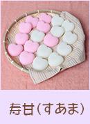 甘い一升餅(寿甘)