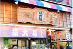 東京巣鴨 元祖塩大福 みずの本店ビジュアル