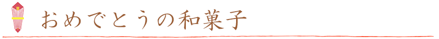 おめでとうの和菓子